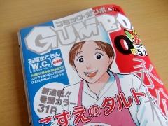コミック・ガンボ(COMIC GUMBO)